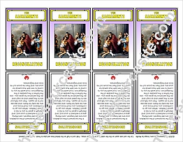 Sacrament of Reconciliation Trading Card